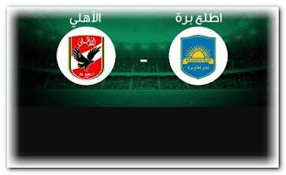 مشاهدة مباراة الاهلي و اطلع برة بث مباشر بتاريخ 23-08-2019 دوري ابطال افريقيا