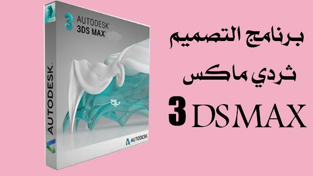 برنامج ثرى دى ماكس الأصدار الجديد  Autodesk 3ds Max 2021