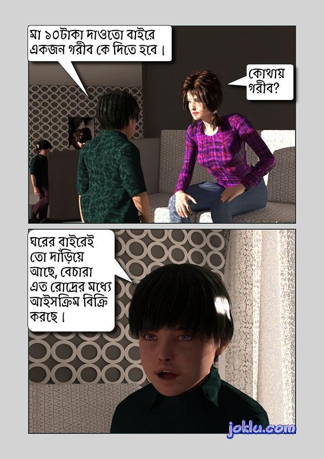 Sando want to donate Bengali joke