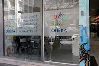 ΟΠΕΚΑ: Τι αλλάζει στο «Α21» -Ποιες μετατροπές έρχονται σε επιδόματα & ποιο νέο θα δοθεί