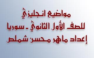 مواضيع انجليزي للصف العاشر سوريا