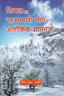 tibbat ka rahasyamayi yog wa alaukik gyanganj hindi,best religious books in hindi, best spiritual books in hindi