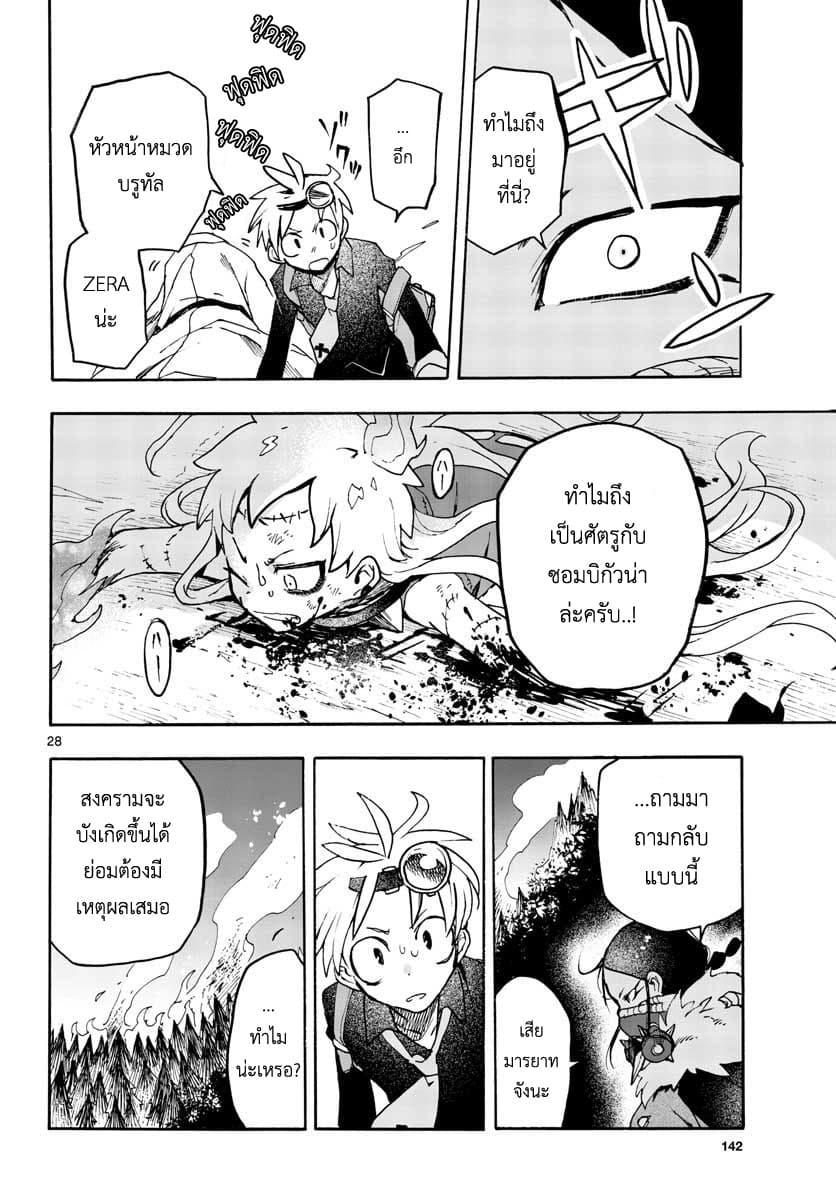 อ่านการ์ตูน Zomviguarna ตอนที่ 5 หน้าที่ 27