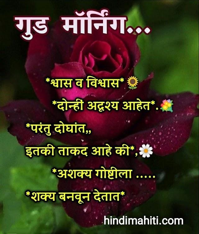 100 best good morning marathi images, good morning wishes in marathi, good morning marathi sms-suvichar-शुभ सकाळ