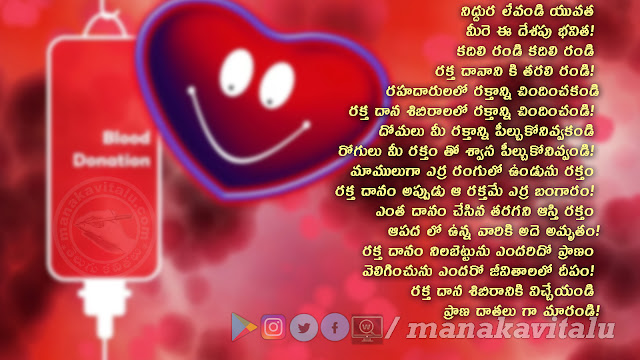 donate blood save life quotes images