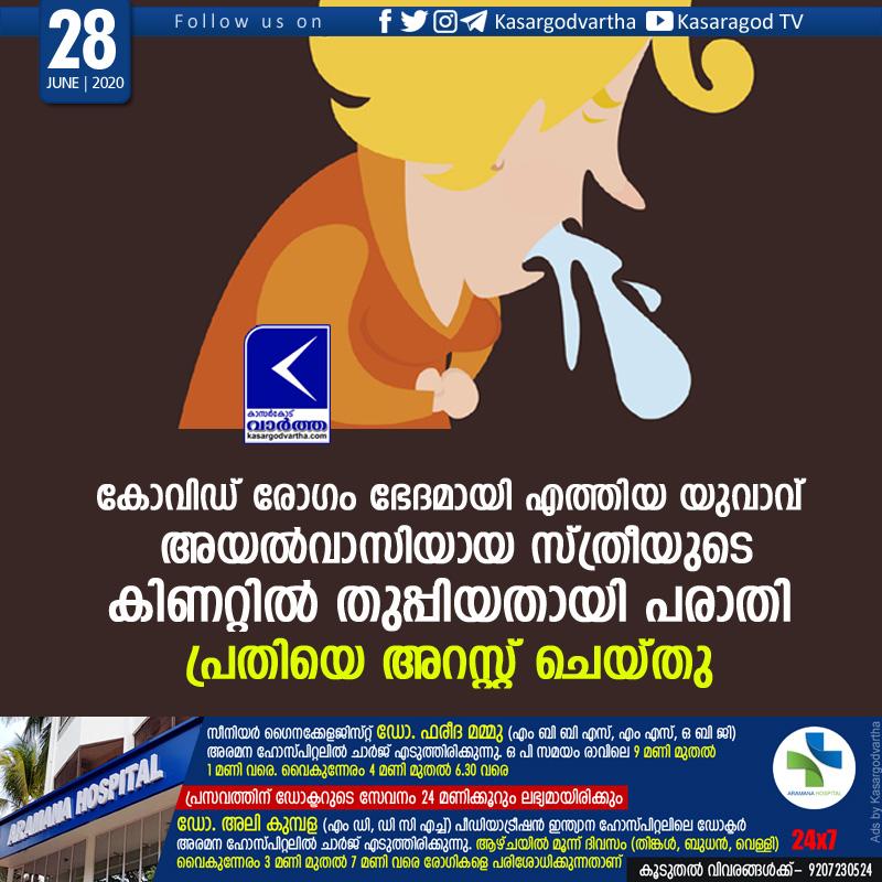 COVID-19, Uduma, kasaragod, news, Kerala, case, Police, neighbor Spit in to well; police case registered