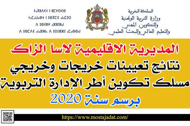 المديرية الاقليمية لاسا الزاك: نتائج تعيينات خريجات وخريجي مسلك تكوين أطر الإدارة التربوية برسم سنة 2020