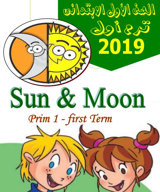 أفضل مذكرة أولى إبتدائى إنجليزى شمس وقمر connect 1 الترم الأول 2020