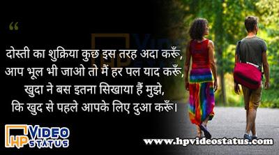 dosti hindi shayari