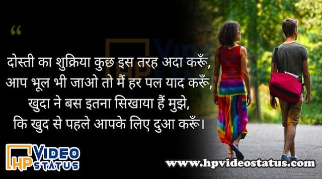 Dosti Hindi Shayari - Dosati Status - Dosti Sms