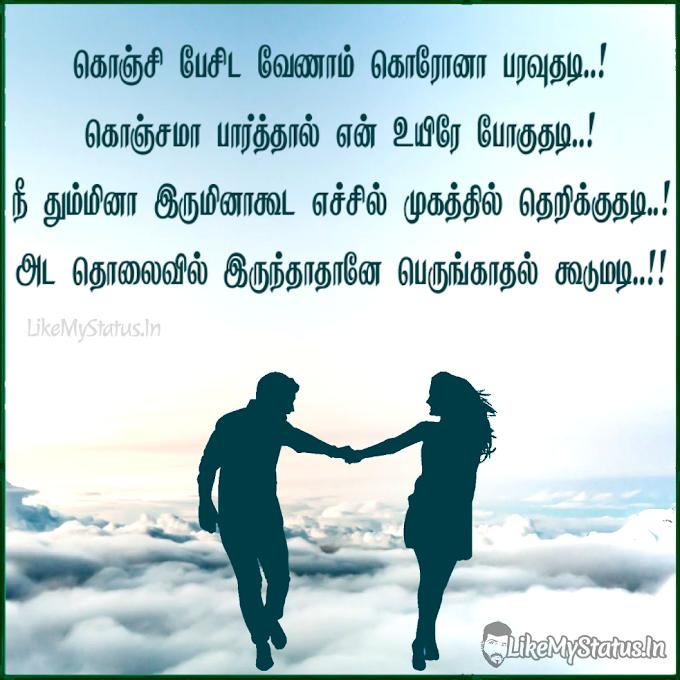 கொஞ்சி பேசிட வேணாம் கொரோனா பரவுதடி... Corona Funny Status Image Tamil...
