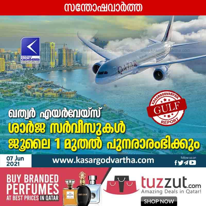 Doha, News, Gulf, World, Top-Headlines, Airport, Sharjah, Qatar, Ticket, Flight, Airways, Qatar Airways to resume Sharjah flights on July 1.