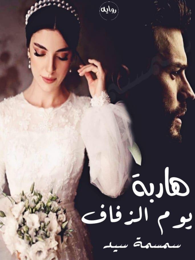 الفصل الاخير من رواية هاربة يوم الزفاف بقلم سمسمه سيد