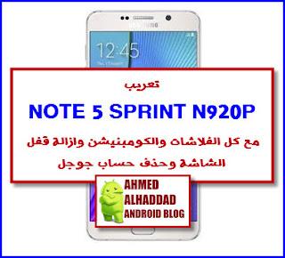 روم عربي N920P فلاشة معربة N920P ARABIC ROM SM-N920P N920P FIRMWARE COMBINATION N920P روم كومبنيشن N920P فلاشة رسمية N920P روت N920P ROOT N920P ازالة قفل شاشة N920P REMOVE SCREEN LOCK N920P REMOVE FRP N920P حذف حساب جوجل N920P