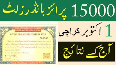 Prize Bond Rs 15000 Result Draw No 88 List Karachi 1 October 2021 online check Today