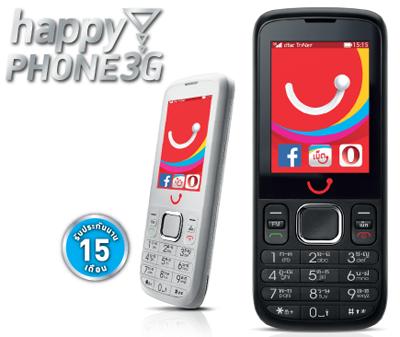 Dtac Happy Phone 3G unlock Full Unlock SIM work 100% ~ Thia