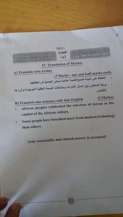 نموذج الإجابة الرسمي لامتحان اللغة الانجليزية للصف الثالث الثانوي 2019 6