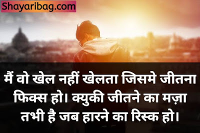 Attitude Shayari In Hindi For Boy 2020