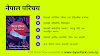 Nepal Parichaya: Intro Nepal (Download)