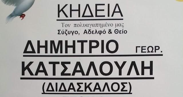 Απεβίωσε ο δάσκαλος Δημήτρης Κατσαλούλης