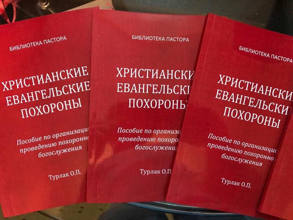 Liturgical Texts Russian Developed 114