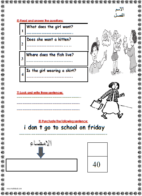 """نماذج اختبارات الميد تيرم لجميع المواد للصف الرابع الابتدائى """" لغة عربية - لغة انجليزية - علوم - دراسات اجتماعية - رياضيات """""""