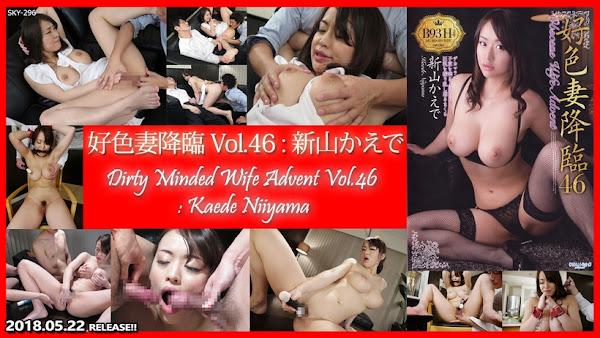 UNCENSORED Tokyo Hot SKY-296 好色妻降臨 Vol.46 : 新山かえで, AV uncensored