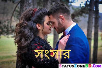 bangla story, bangla golpo, bengali story, bangla love story, bangla fairy tales, bengali golpo,