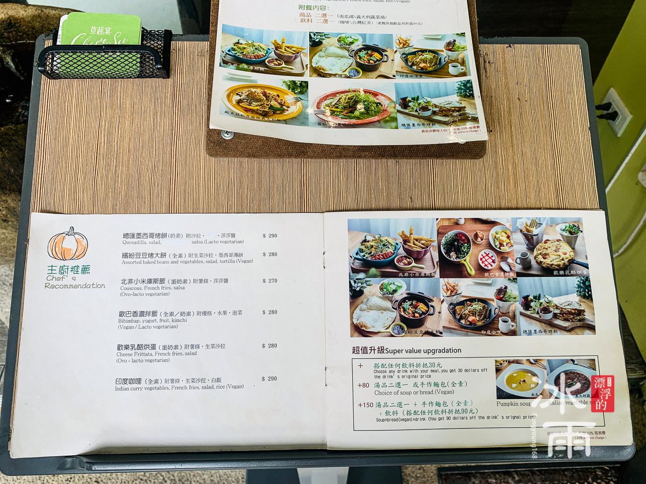 草蔬宴Cheer Su|菜單