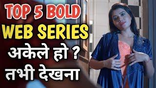 बोल्डनेस की सारी हदें पार कर चुकी ये वेब सिरीज़ - 5 Best Bold Bollywood Wer Series 2021