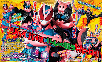 Kamen Rider Revice - A Contract Has Been Made!