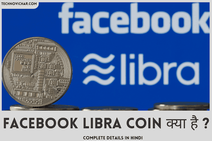 Facebook Libra Coin क्या है जानिए Hindi में   Libra Coin Complete Details in Hindi