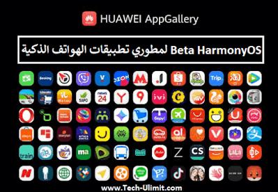 Beta HarmonyOS لمطوري تطبيقات الهواتف الذكية