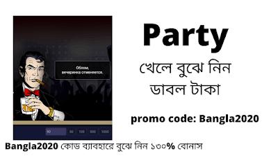 Party খেলে বুঝে নিন ডাবল টাকা | Party Online Game | Earn Money Online | Tips & Tricks