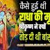 राधा के मृत्यु के बाद भगवान श्रीकृष्ण ने क्यो तोड़ दी थी बांसुरी, जाने इसका रहस्य