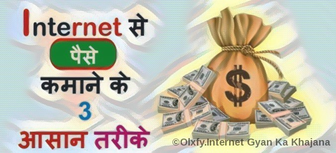 ऑनलाइन पैसे कमाने के 3 आसान और नए तरीके