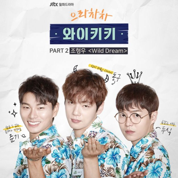 [K-Drama] Welcome to Waikiki