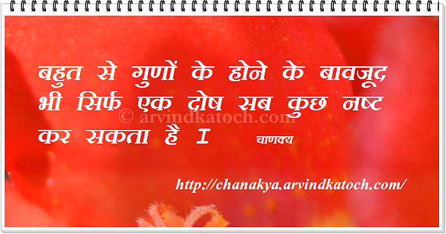 chanakya, Hindi Thought, quote, merits, demerit, destroy