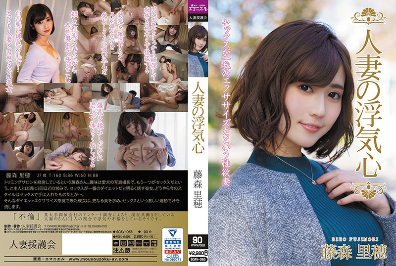 SOAV-065 Married Woman's Cheating Heart Riho Fujimori