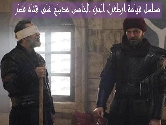 تحميل مسلسل قيامة ارطغرل الجزء الاول مترجم