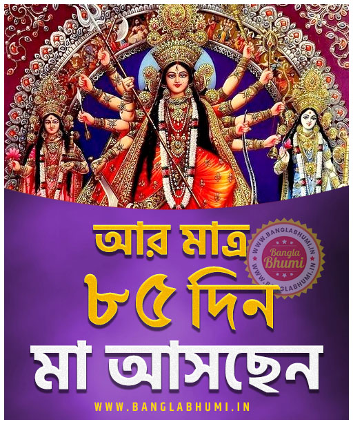 Maa Asche 85 Days Left, Maa Asche Bengali Wallpaper