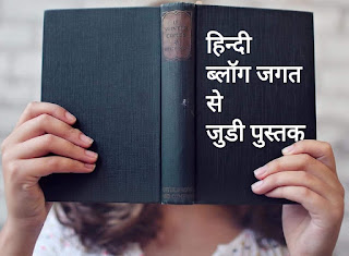 Blogging in Hindi meaning