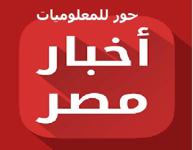 آخر الاخبار في مصر وتطورارت الوضع الحالي