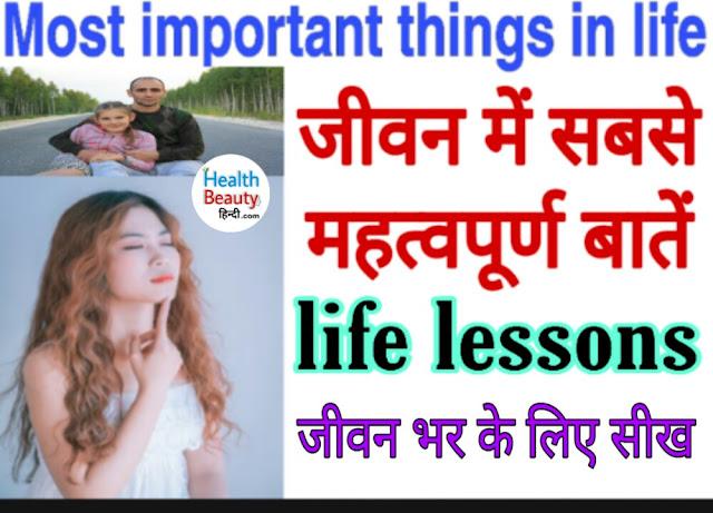 Most important things in life | जीवन में सबसे महत्वपूर्ण बातें | life lessons | जीवन भर के लिए सीख
