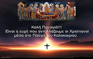 N. Lygeros Της Παναγιάς - Εις την κοίμησιν της Θεοτόκου - Καλή Παναγιά