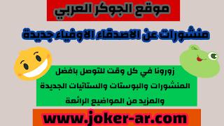 منشورات عن الاصدقاء الاوفياء جديدة 2020 عبارات عن الصداقة الحقيقية - الجوكر العربي