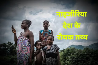 Interesting facts about Nigeria in Hindi