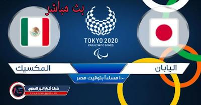يلا شوت يوتيوب بث مباشر.. مشاهدة مباراة اليابان و المكسيك اليوم 06-08-2021 في بطولة اولمبياد طوكيو 2020 لايف الان بجودة عالية بدون تقطيع