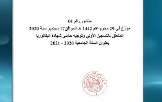 المنشور المتعلق بالتسجيل الأولي وتوجيه حاملي شهادة البكالوريا بعنوان السنة الجامعية 2020-2021