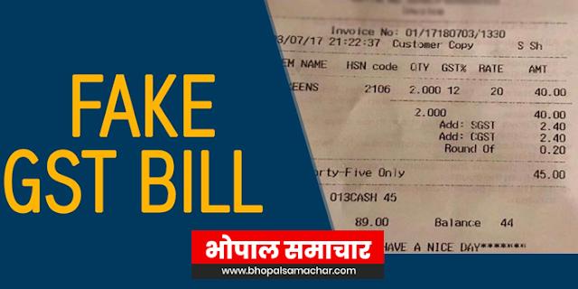ग्राहकों से GST वसूलकर सरकार को जमा नहीं कर रहे रेस्त्रां और कंपनियां | NATIONAL NEWS